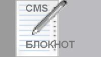 Блокнот CMS